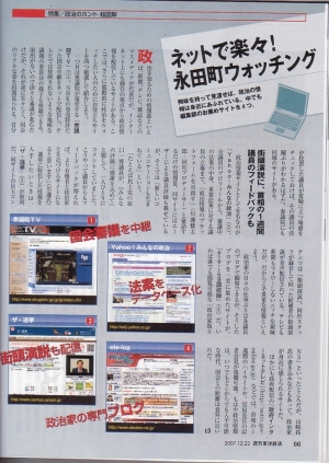 東洋経済12月22日号